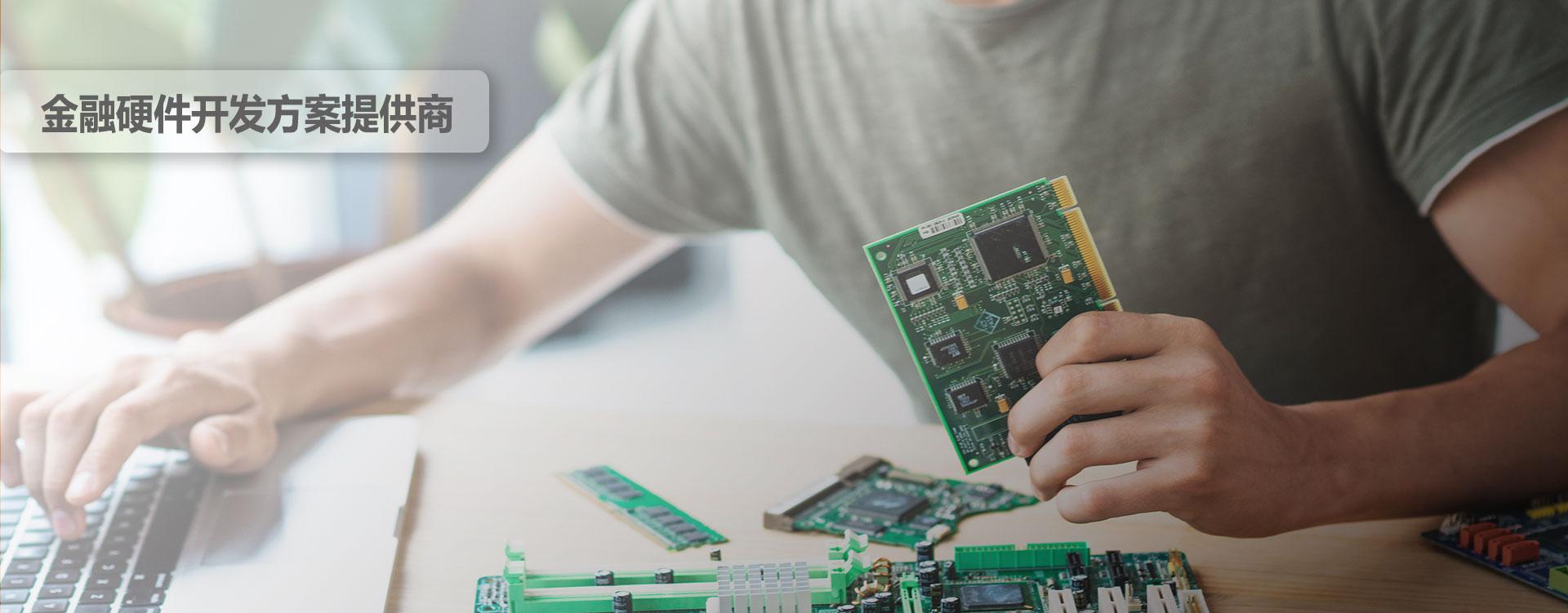 金融科技硬件开发供应商